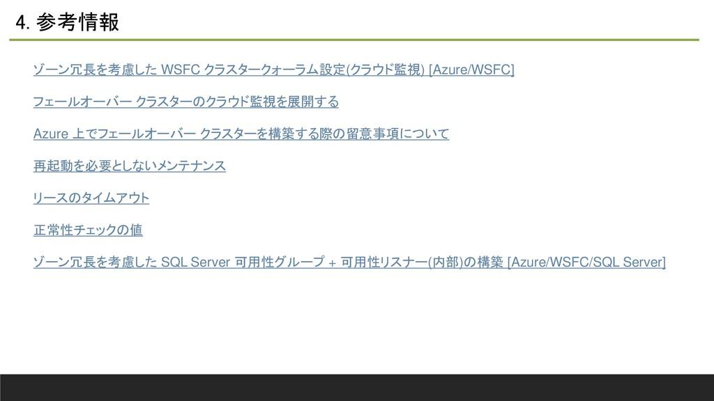 4. 参考情報 ゾーン冗長を考慮した WSFC クラスタークォーラム設定(クラウド監視) [A...