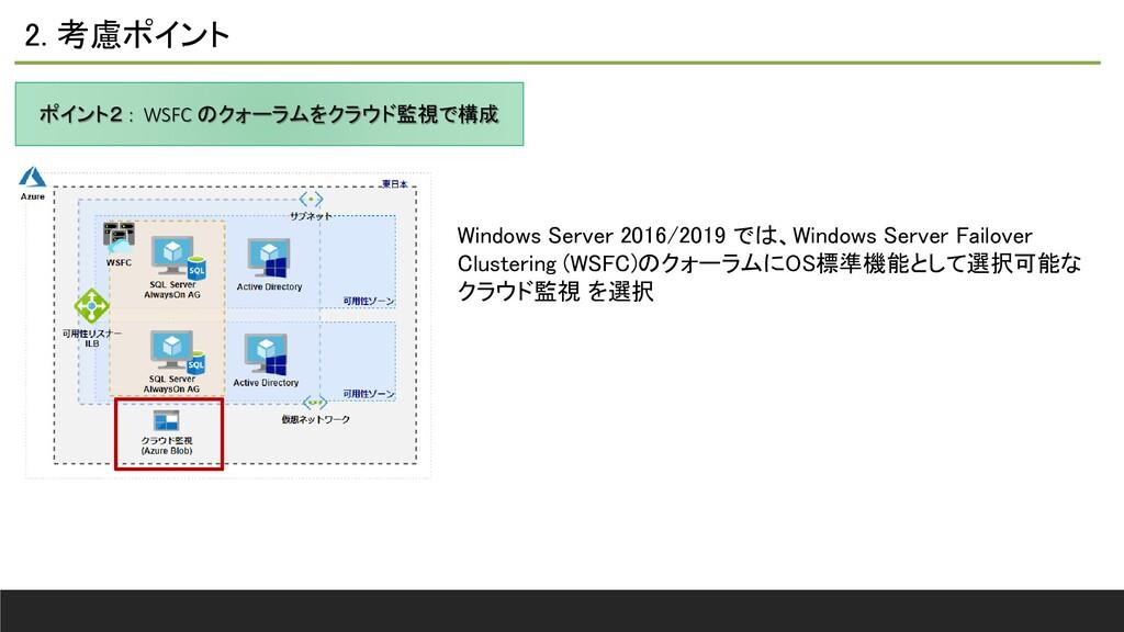 2. 考慮ポイント ポイント2 : WSFC のクォーラムをクラウド監視で構成 Windows...