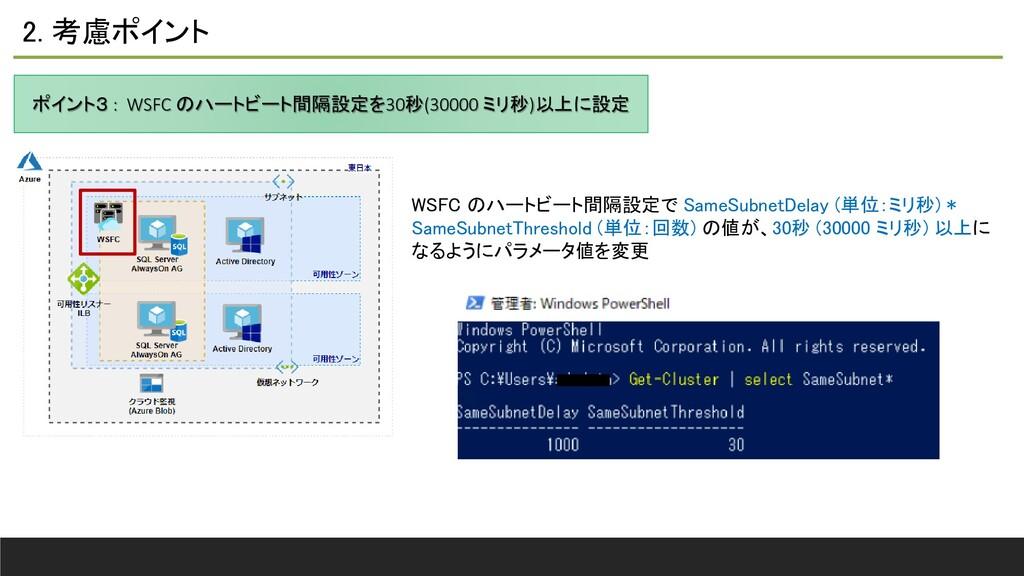 2. 考慮ポイント ポイント3 : WSFC のハートビート間隔設定を30秒(30000 ミリ...