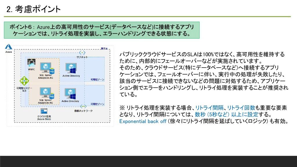 2. 考慮ポイント ポイント6 : Azure上の高可用性のサービス(データベースなど)に接続...