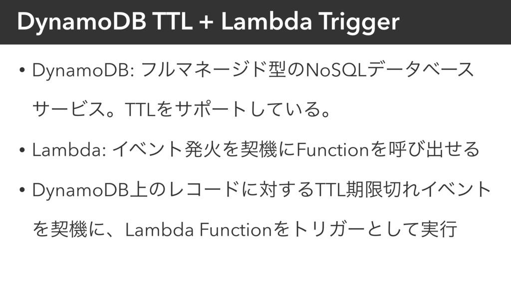 DynamoDB TTL + Lambda Trigger • DynamoDB: ϑϧϚωʔ...