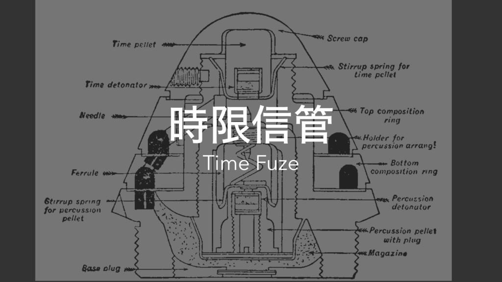 ݶ৴ Time Fuze