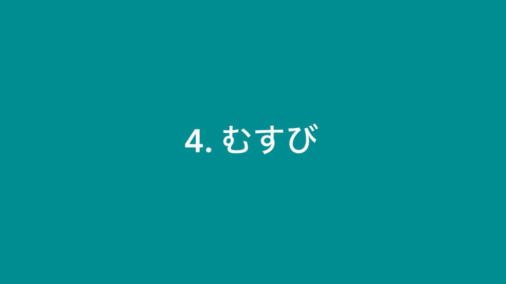 4. Ή͢ͼ