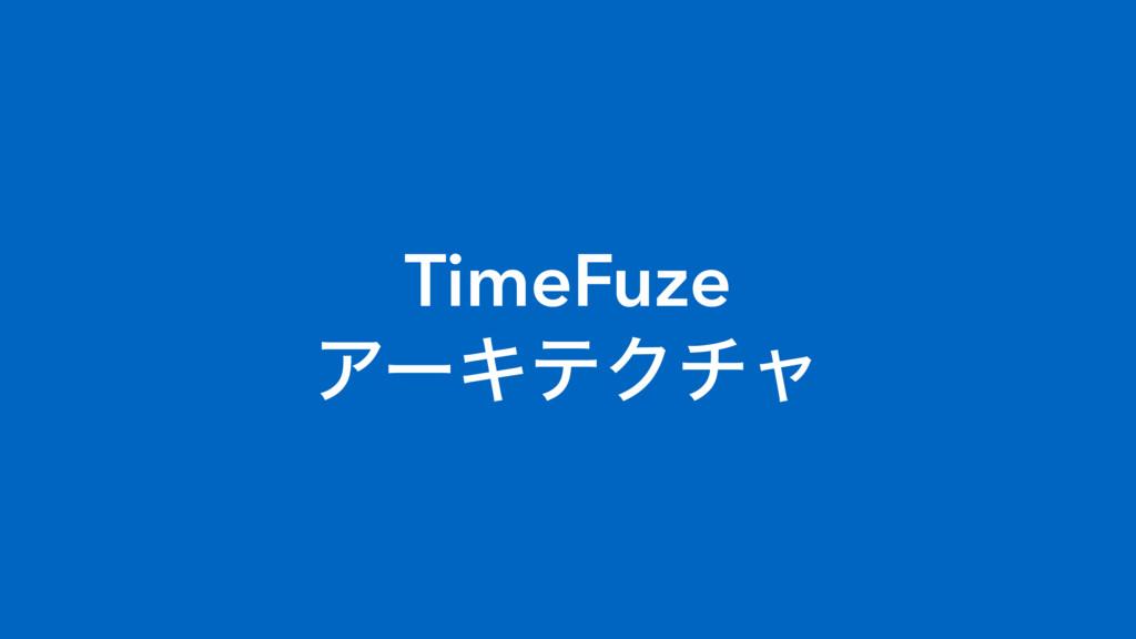 TimeFuze ΞʔΩςΫνϟ