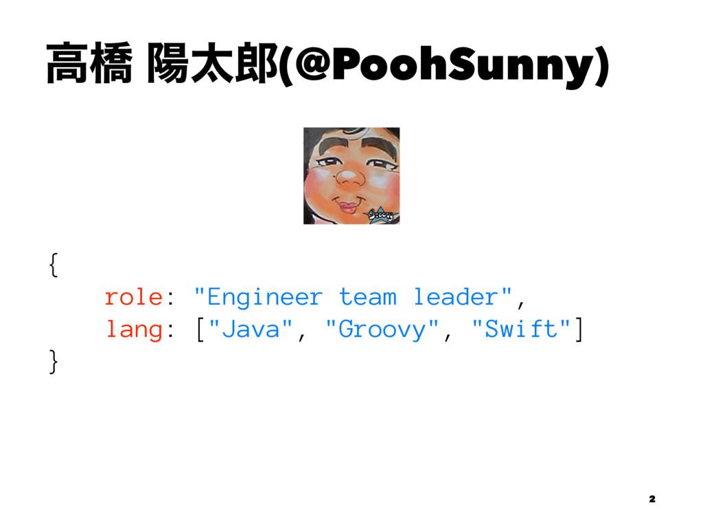 "ߴڮ ཅଠ(@PoohSunny) { role: ""Engineer team leade..."