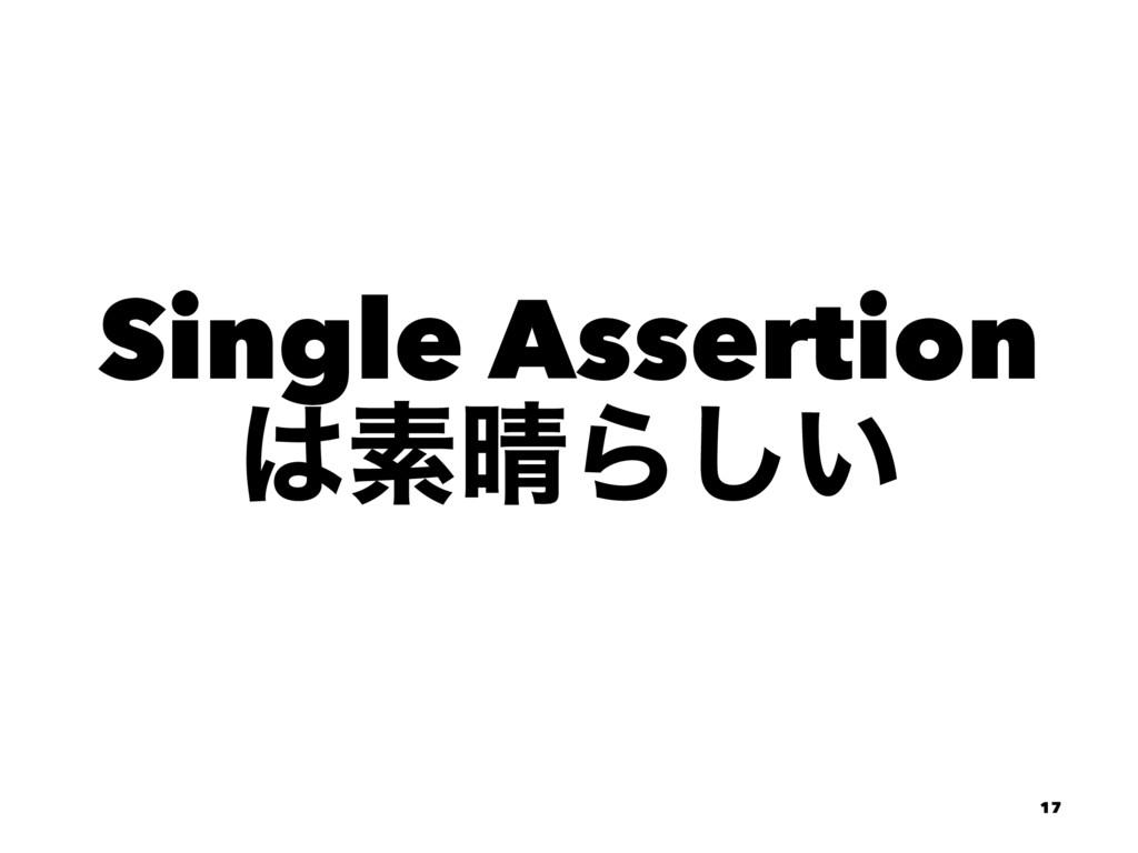 Single Assertion ૉΒ͍͠ 17