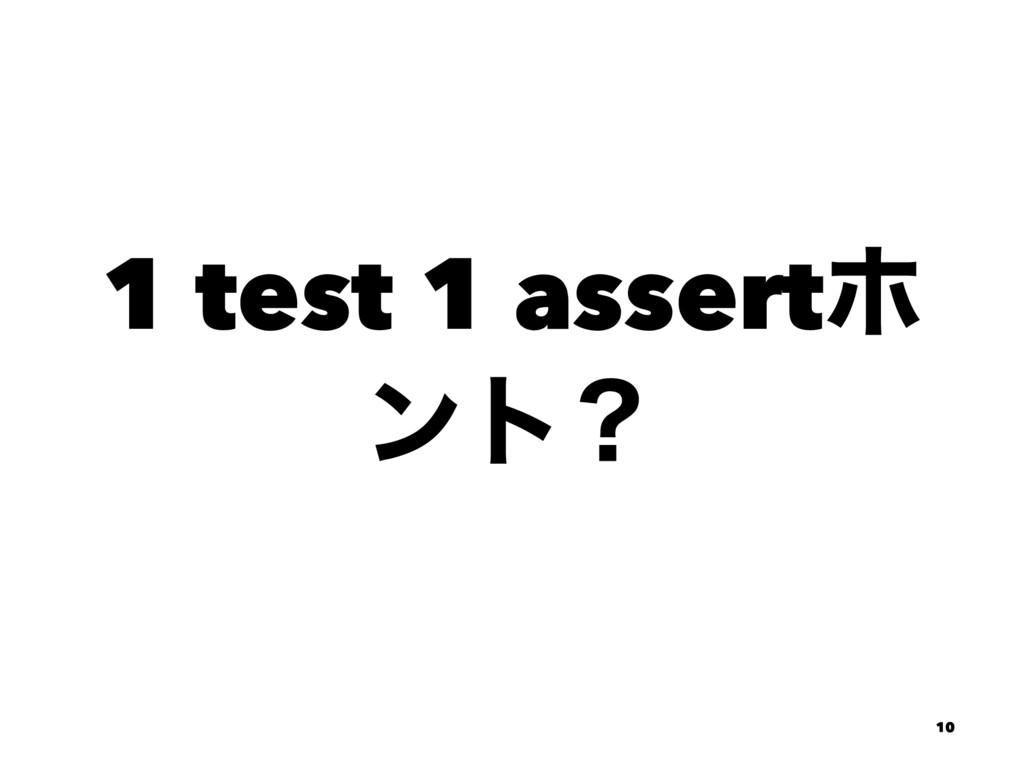 1 test 1 assertϗ ϯτʁ 10