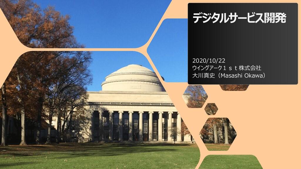 デジタルサービス開発 2020/10/22 ウイングアーク1st株式会社 大川真史(Masas...