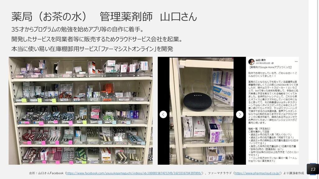 薬局(お茶の水) 管理薬剤師 山口さん 35才からプログラムの勉強を始めアプリ等の自作に着手。...