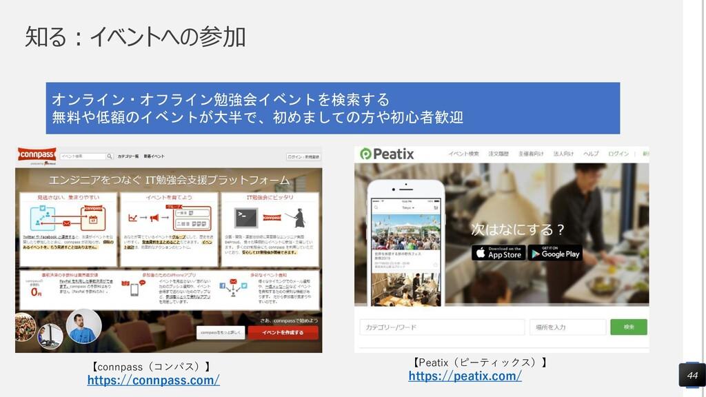 知る:イベントへの参加 44 【connpass(コンパス)】 https://connpas...