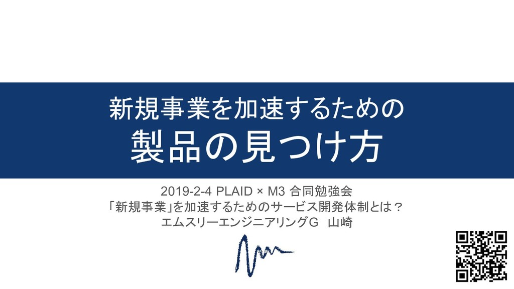 新規事業を加速するための 製品の見つけ方 2019-2-4 PLAID × M3 合同勉強会 ...