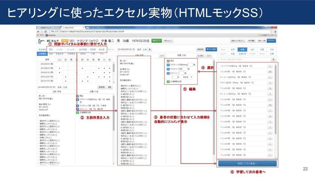 ヒアリングに使ったエクセル実物(HTMLモックSS) 22