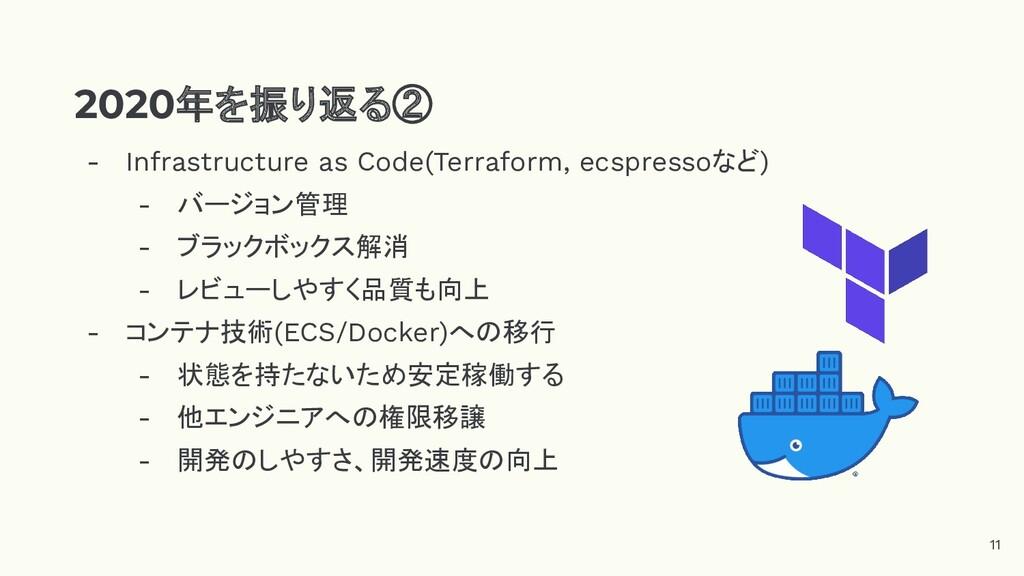 2020年を振り返る② - Infrastructure as Code(Terraform,...