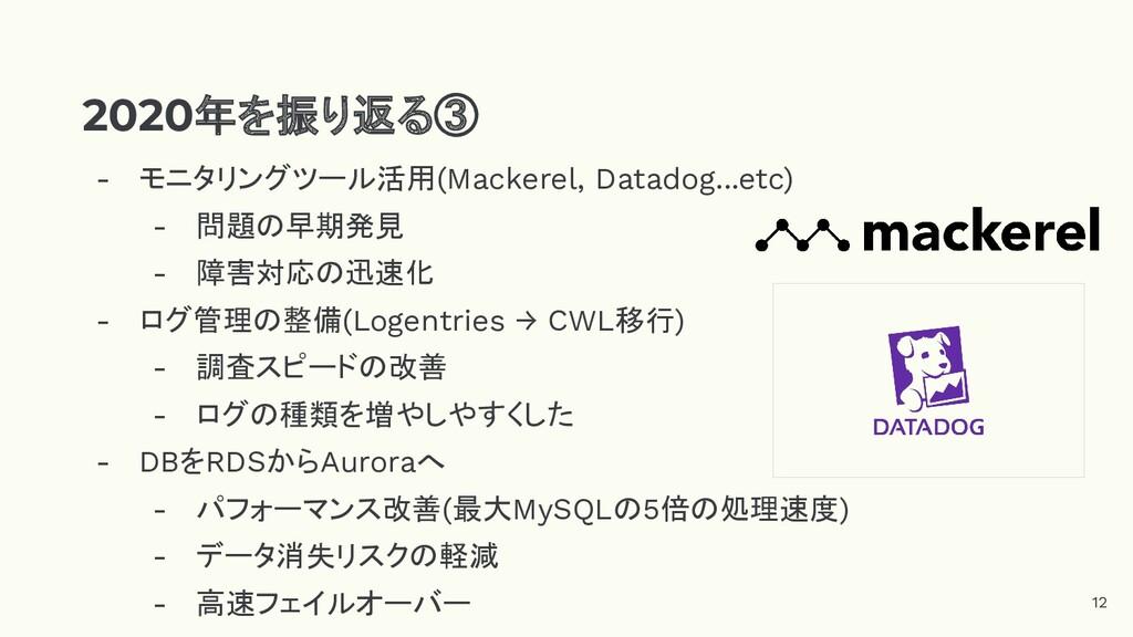 2020年を振り返る③ - モニタリングツール活用(Mackerel, Datadog...e...