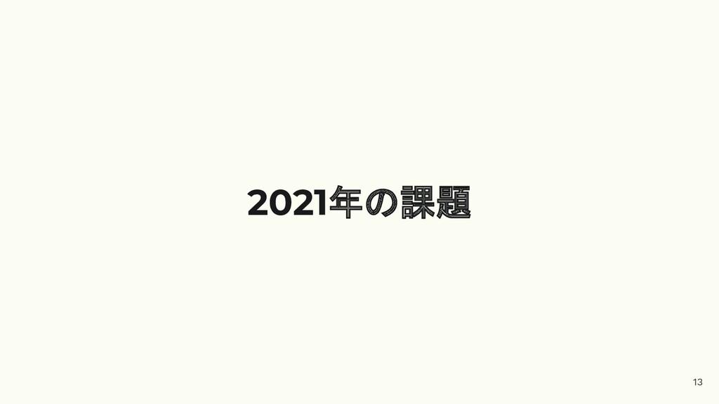 13 2021年の課題