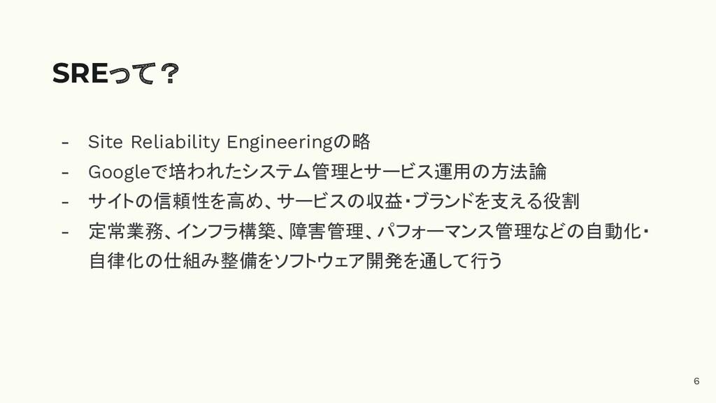SREって? - Site Reliability Engineeringの略 - Googl...