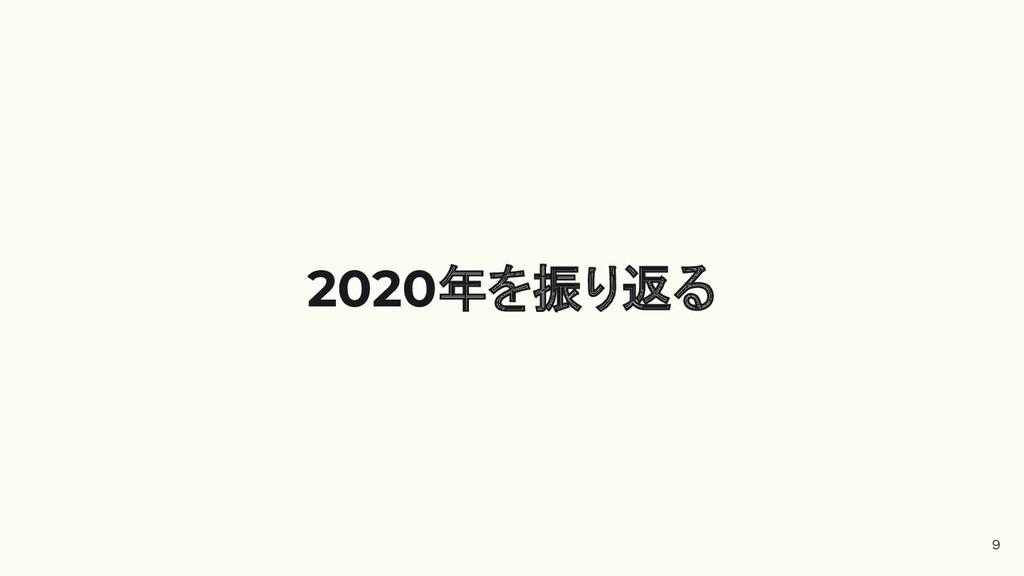 9 2020年を振り返る