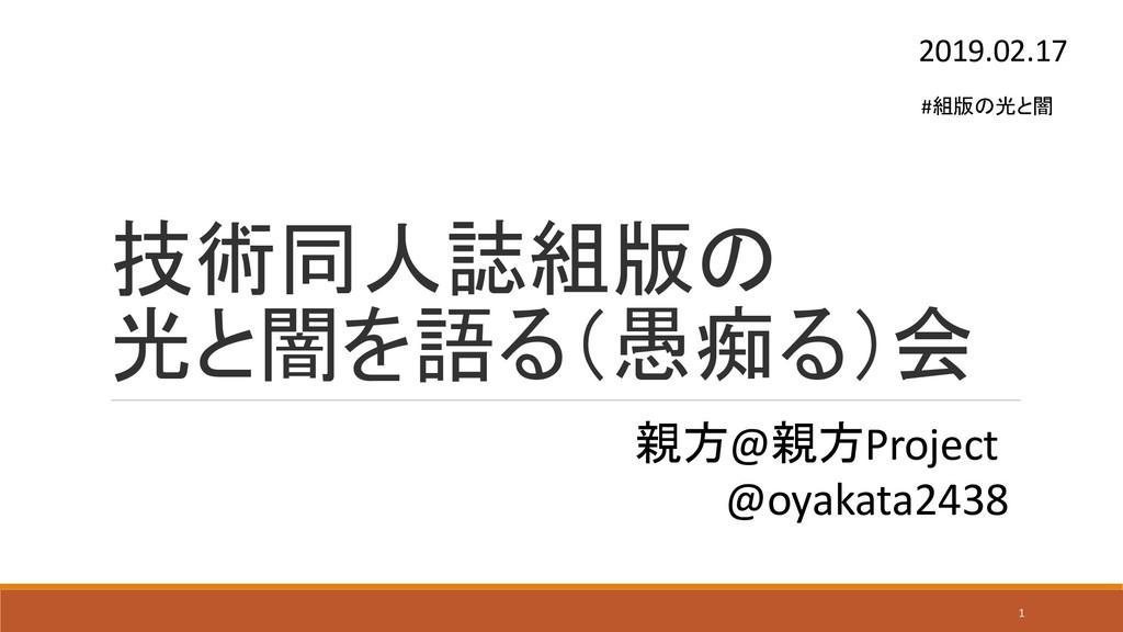 親方@親方Project @oyakata2438 2019.02.17 1 技術同人誌組版の...