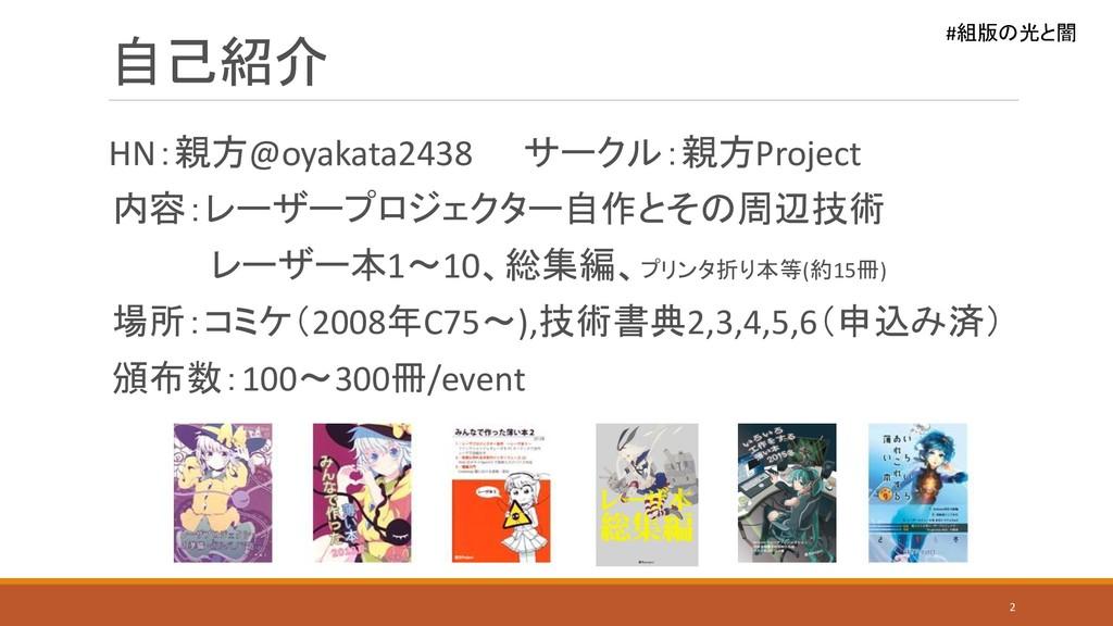 #組版の光と闇 自己紹介 HN:親方@oyakata2438 サークル:親方Project 内...