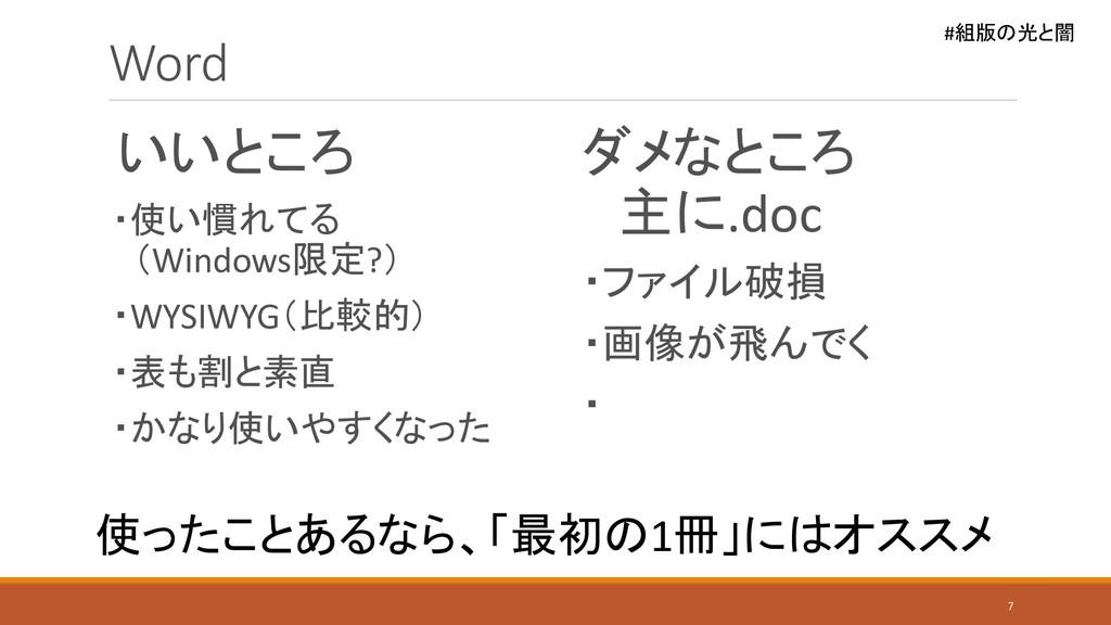 #組版の光と闇 Word 7 いいところ ・使い慣れてる (Windows限定?) ・WYSI...