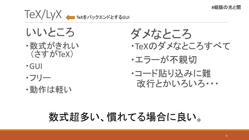 #組版の光と闇 TeX/LyX 8 TeXをバックエンドとするGUI いいところ ・数式がきれ...