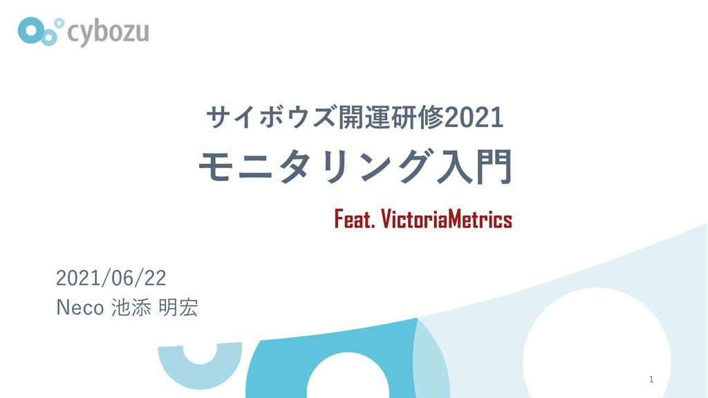 Slide Top: モニタリング入門 / Monitoring Feat. VictoriaMetrics