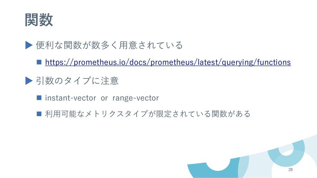 関数 ▶ 便利な関数が数多く⽤意されている n https://prometheus.io/d...