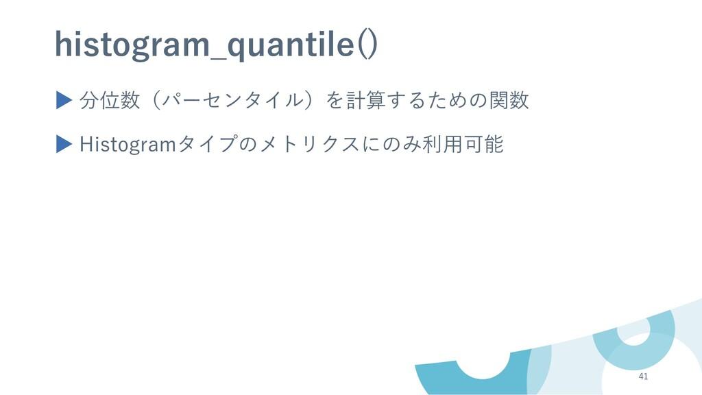histogram_quantile() ▶ 分位数(パーセンタイル)を計算するための関数 ▶...