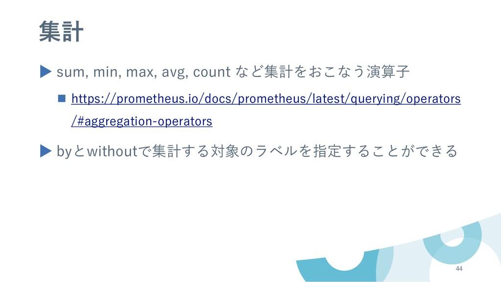 集計 ▶ sum, min, max, avg, count など集計をおこなう演算⼦ n h...