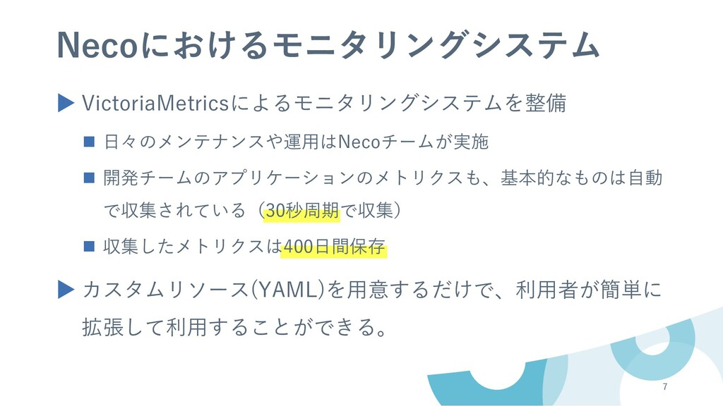 Necoにおけるモニタリングシステム ▶ VictoriaMetricsによるモニタリングシス...