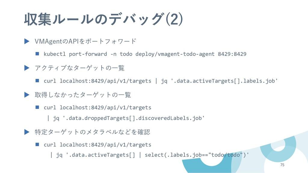 収集ルールのデバッグ(2) ▶ VMAgentのAPIをポートフォワード n kubectl ...