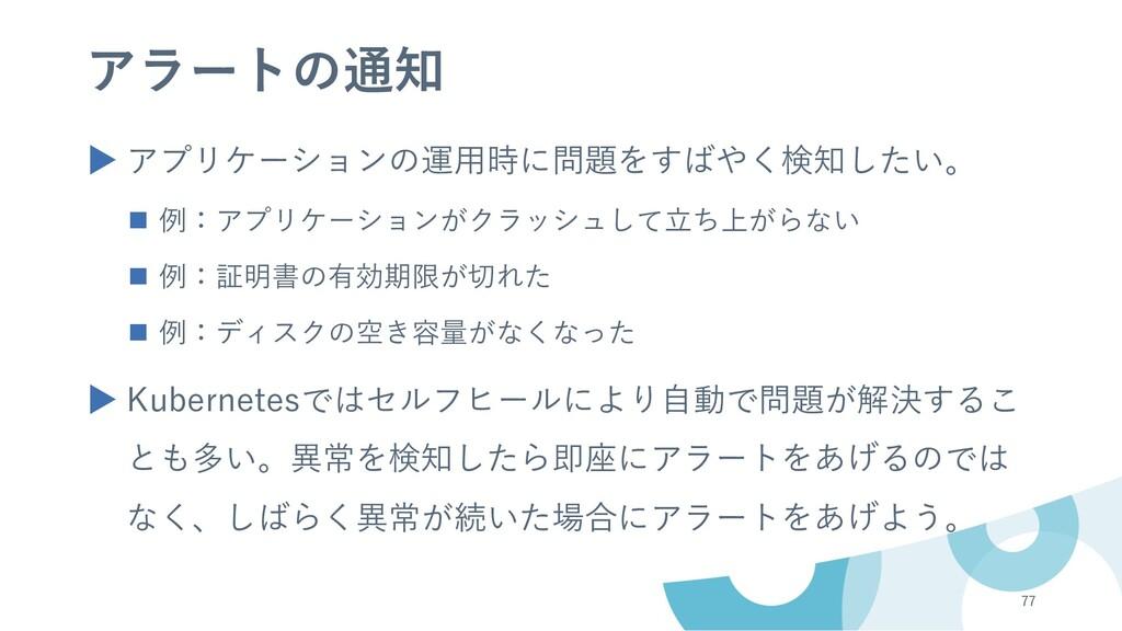 アラートの通知 ▶ アプリケーションの運⽤時に問題をすばやく検知したい。 n 例:アプリケーシ...