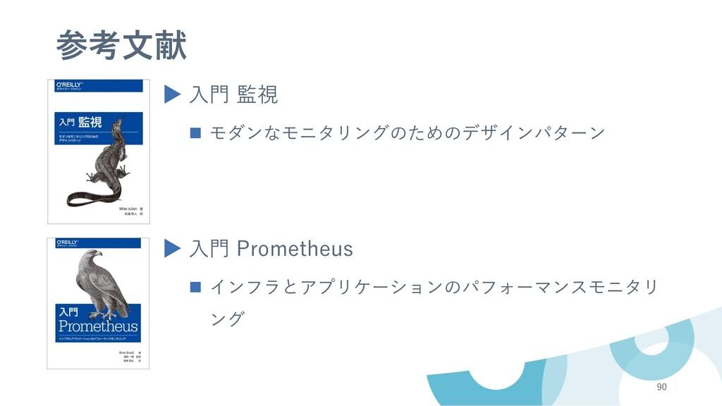参考⽂献 ▶ ⼊⾨ 監視 n モダンなモニタリングのためのデザインパターン ▶ ⼊⾨ Prom...