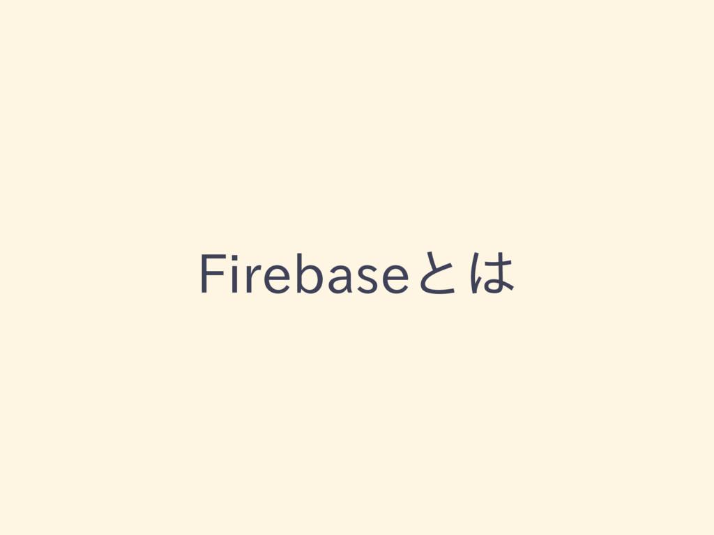 Firebaseとは