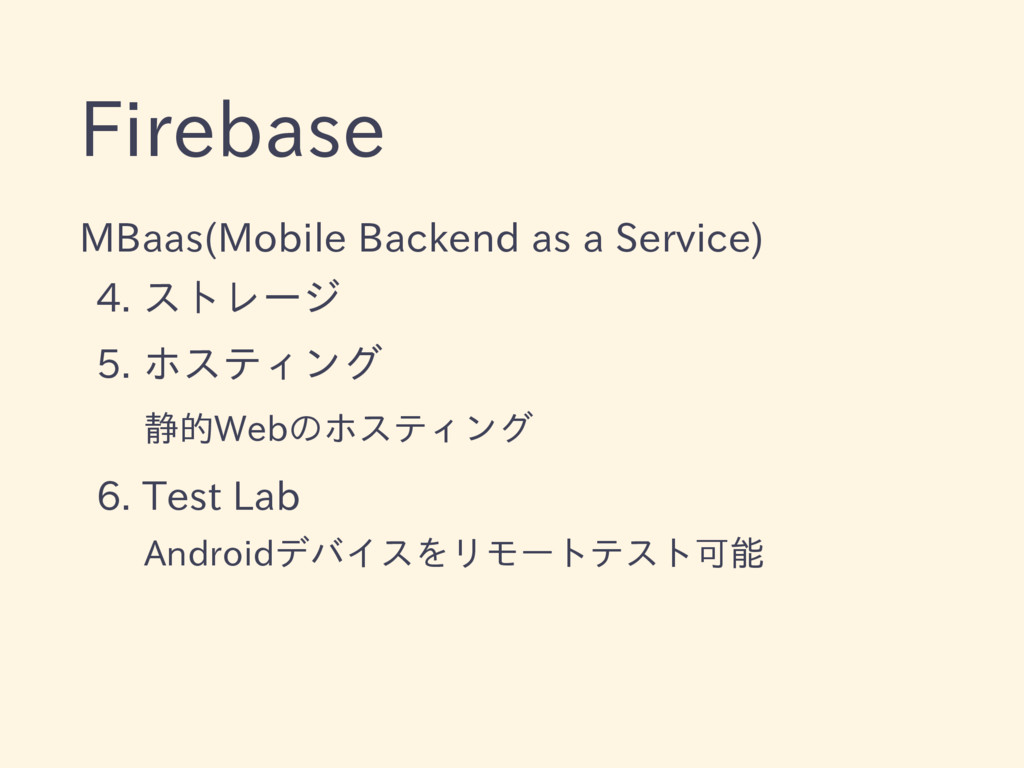Firebase MBaas(Mobile Backend as a Service) 4. ...