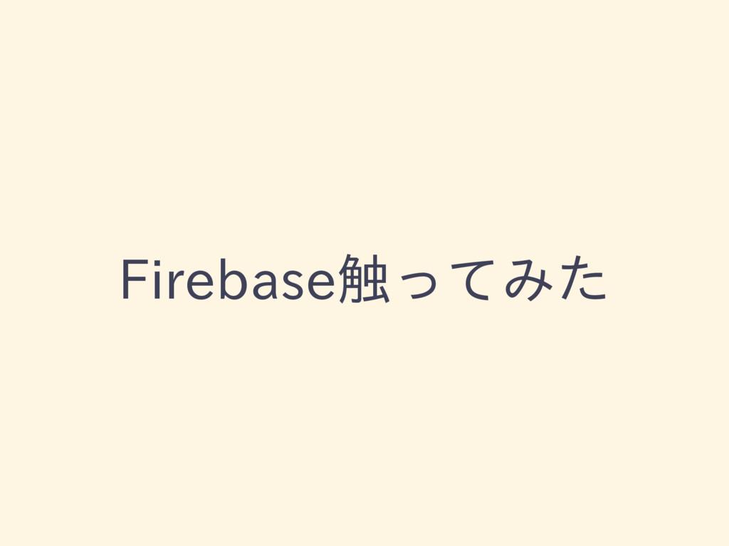 Firebase触ってみた