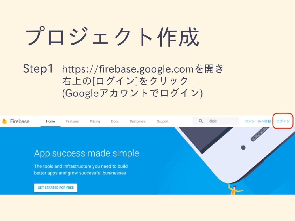 プロジェクト作成 Step1 https://firebase.google.comを開き ...