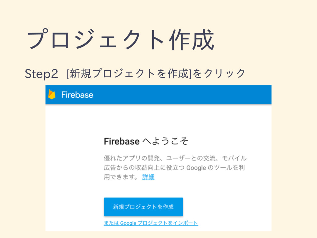 プロジェクト作成 Step2 [新規プロジェクトを作成]をクリック