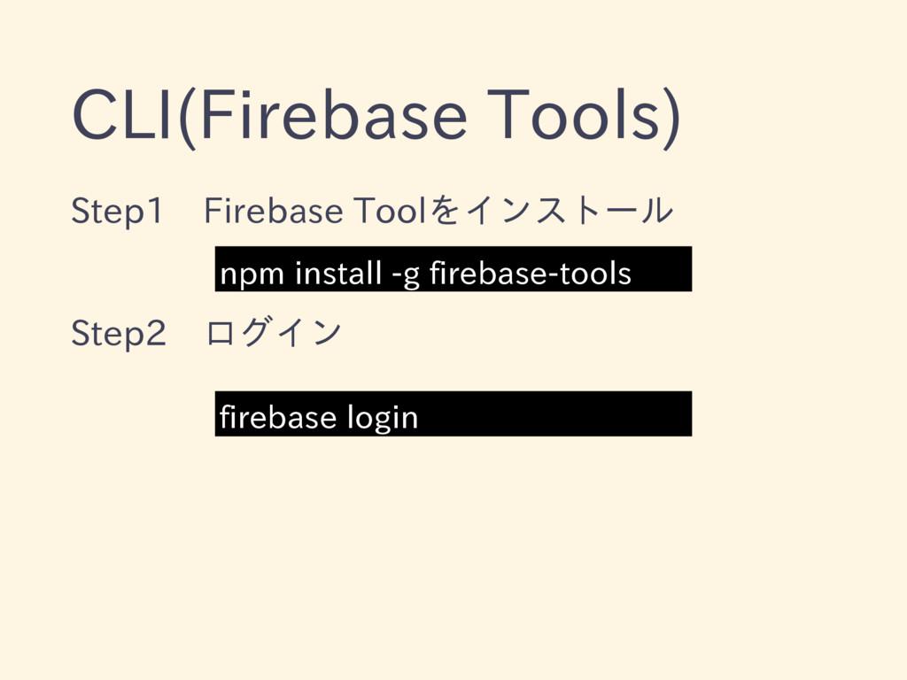 CLI(Firebase Tools) Step1Firebase Toolをインストール...