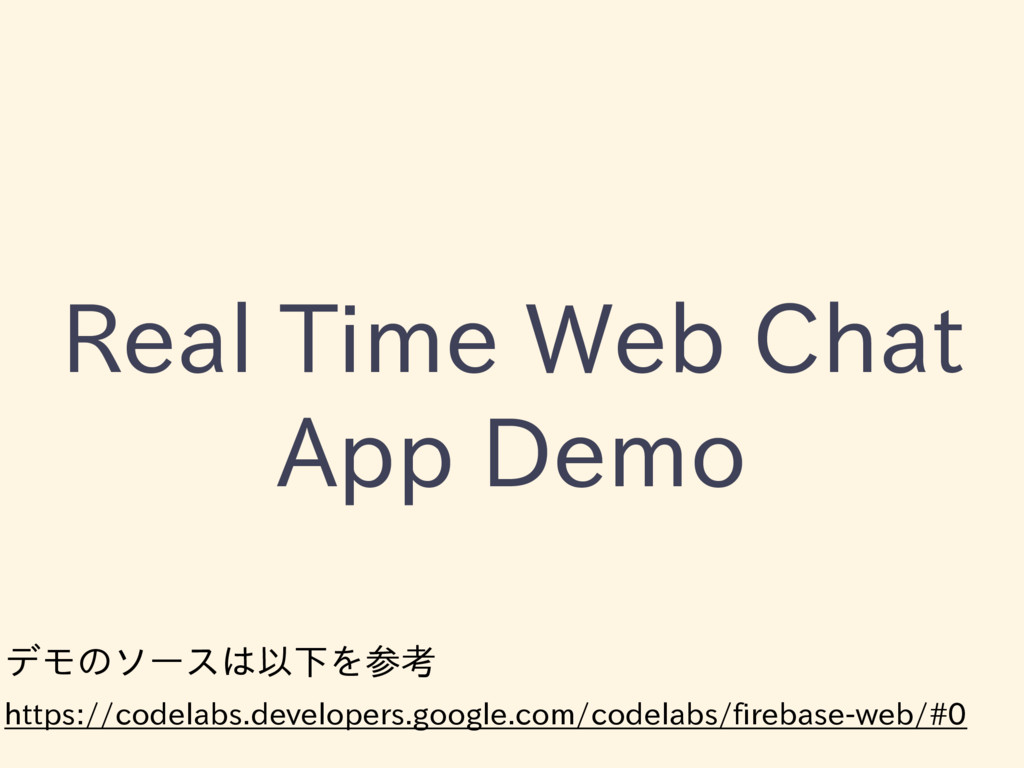 Real Time Web Chat App Demo デモのソースは以下を参考 https:...