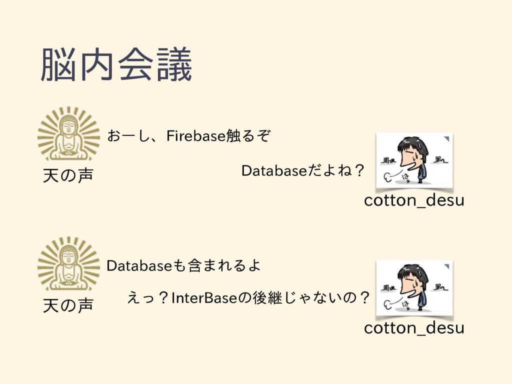おーし、Firebase触るぞ 天の声 脳内会議 cotton_desu Databaseだよ...