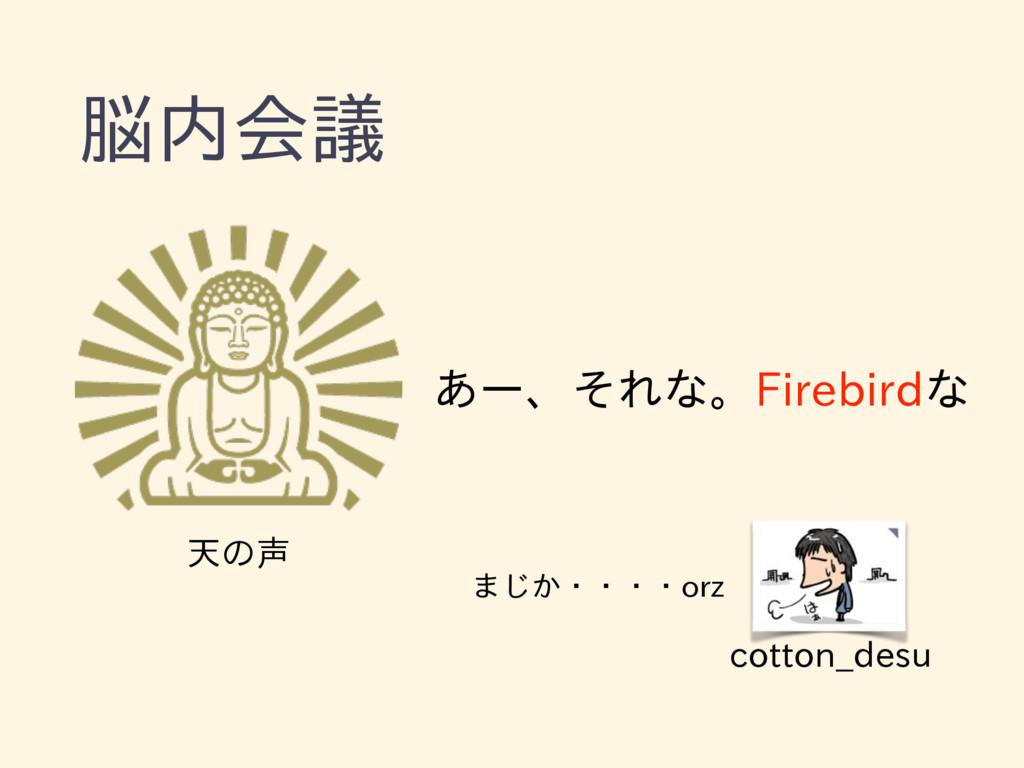脳内会議 あー、それな。Firebirdな 天の声 cotton_desu まじか・・・・orz