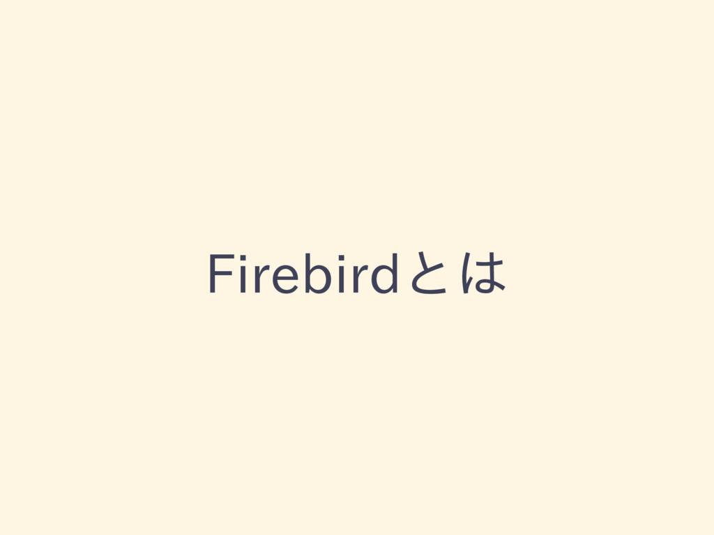 Firebirdとは