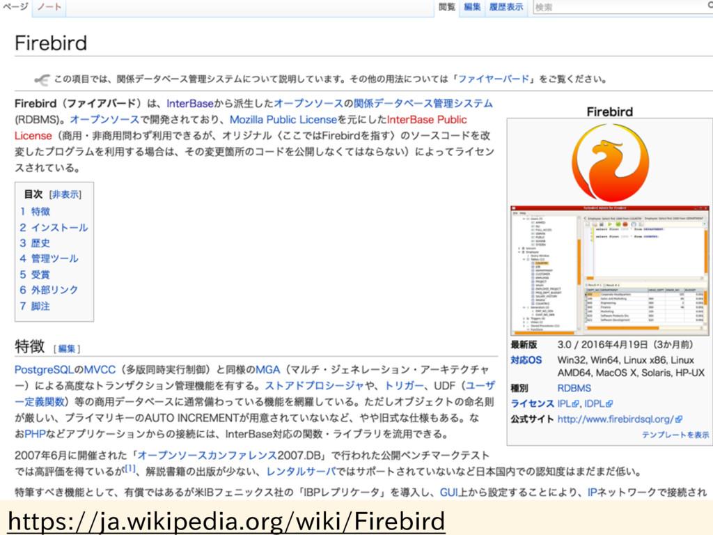 https://ja.wikipedia.org/wiki/Firebird