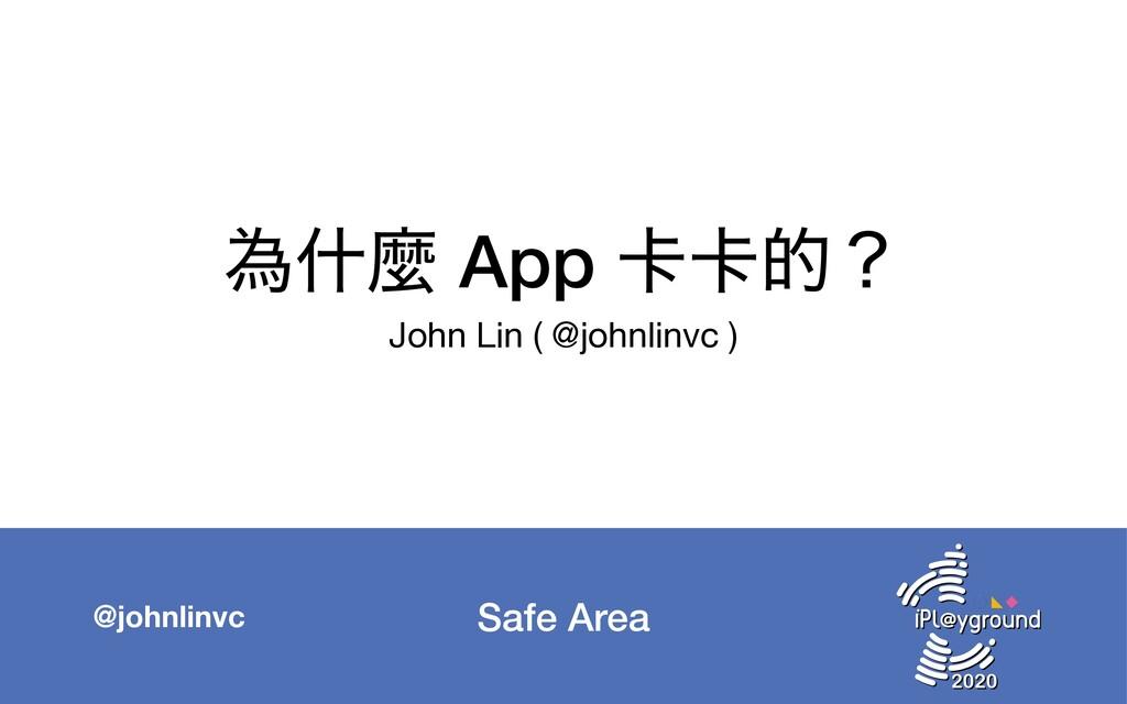 Safe Area @johnlinvc ҝॄኄ App 㠡㠡తʁ John Lin ( @j...