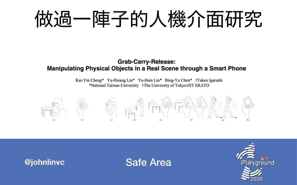 Safe Area @johnlinvc ၏աҰਞࢠతਓػհ໘ݚڀ