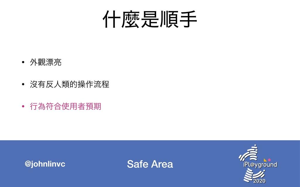 Safe Area @johnlinvc ॄኄੋॱख • ֎᧺ඬ྄  • ᔒ༗ਓྨతૢ࡞ྲྀఔ...