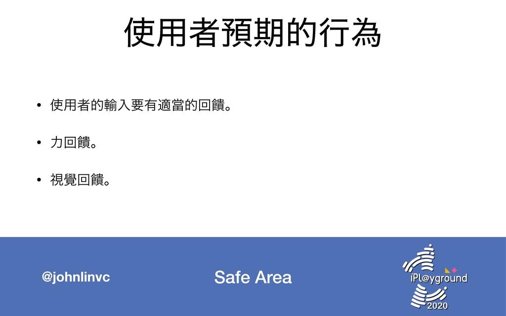 Safe Area @johnlinvc ༻ऀ༬ظతߦҝ • ༻ऀత༌ೖཁ༗దᙛతճᰶɻ ...