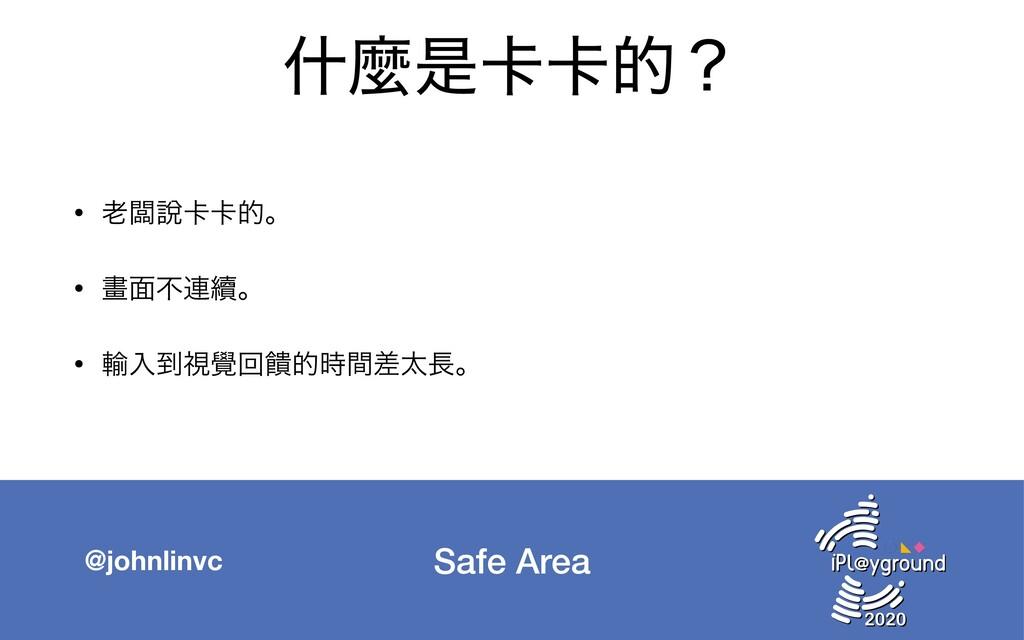 Safe Area @johnlinvc ॄኄੋ㠡㠡తʁ • ䷩㘸㠡㠡తɻ  • ᙘ໘ෆ࿈᠃...