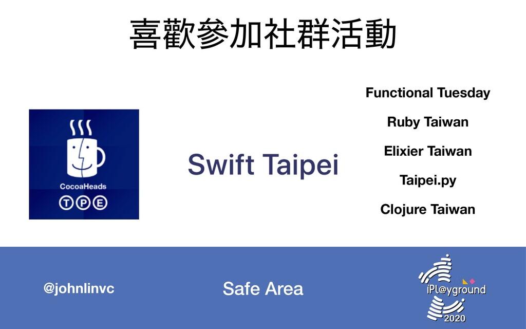 Safe Area @johnlinvc تᓣჩՃࣾ܈׆ಈ Functional Tuesda...
